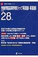 作新学院高等学校(トップ英進部・英進部) 平成28年