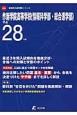 作新学院高等学校(情報科学部・総合進学部) 平成28年
