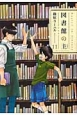 図書館の主 (11)
