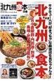 ぴあ 北九州食本 最新!だけでは終わらない長く使える北九州の224店
