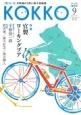 KOKKO 2015.9 創刊号 特集:官製ワーキングプア 「国」と「公」を現場から問い直す情報誌