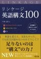 リンケージ英語構文100 CD付