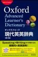オックスフォード 現代英英辞典<第9版> DVD-ROM付