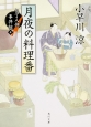 月夜の料理番 包丁人侍事件帖4