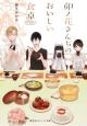 卯ノ花さんちのおいしい食卓