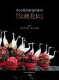 nicolai bergmann「伝統花伝」カレンダー 2016