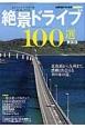 絶景ドライブ100選<新装版> 北海道から九州まで、感動と出会える100本の道。