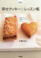 幸せクッキー☆レッスン帳 「また作ってね」。「大絶賛!!」クッキー76レシピ