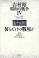 吉村昭昭和の戦争 彼らだけの戦場が (4)