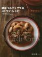 銀座マルディグラのストウブ・レシピ 和知徹シェフのワールド・ビストロ料理