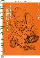 陳建民 四川料理を日本に広めた男 料理家[中国・日本]