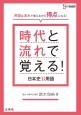 時代と流れで覚える!日本史B用語 用語は流れで覚えるから得点になる!