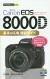 Canon EOS 8000D 基本&応用撮影ガイド 上手に撮るための撮影テクニックをわかりやすく解説!