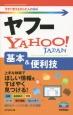 ヤフー Yahoo!JAPAN 基本&便利技 上手な検索でほしい情報をすばやく見つける!