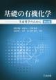 基礎の有機化学<第2版> 生命科学のために