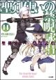 聖剣使いの禁呪詠唱-ワールドブレイク- (14)