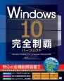 Windows 10 完全制覇パーフェクト Windows 10 Home/Pro/Enter