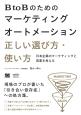 BtoBのためのマーケティングオートメーション正しい選び方・使い方 日本企業のマーケティングと営業を考える