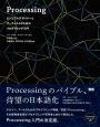 Processing ビジュアルデザイナーとアーティストのためのプログラ