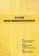 建築物の構造関係技術基準解説書 2015