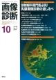 画像診断 35-12 2015.10 特集:放射線科専門医必見!乳腺画像診断の道しるべ
