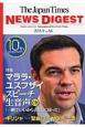 The Japan Times ニュースダイジェスト 2015.9 特集:マララ・ユスフザイ スピーチ生音声 (56)