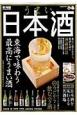 うまい日本酒<東海版> 東海で味わう最高にうまい酒