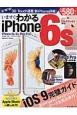 """いますぐわかる iPhone 6s iPhone 6s/6s Plus 対応 新""""触""""感! 3D Touch搭載 新iPhone"""