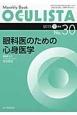OCULISTA 2015.9 眼科医のための心身医学 Monthly Book(30)