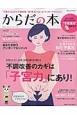 からだの本 不調改善のカギは「子宮力」にあり! 健康も、きれいも、自分でつくる(2)