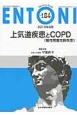 ENTONI 2015.9 上気道疾患とCOPD〈慢性閉塞性肺疾患〉 Monthly Book(184)