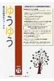 ゆうゆう 特集:ひきこもりへの支援 精神保健福祉ジャーナル(70)