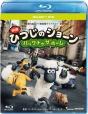 ひつじのショーン~バック・トゥ・ザ・ホーム~ ブルーレイ+DVDセット