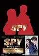 スパイ~愛を守るもの~ DVD-BOX1