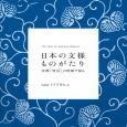 日本の文様ものがたり 京都「唐長」の唐紙で知る