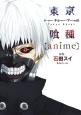 東京喰種-トーキョーグール-[anime]