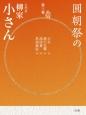 圓朝祭の五代目柳家小さん 天災 猫の災難 湯屋番 禁酒番屋 (3)