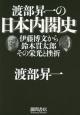渡部昇一の日本内閣史 伊藤博文から鈴木貫太郎その栄光と挫折
