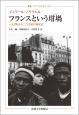 フランスという坩堝 一九世紀から二〇世紀の移民史