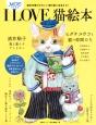 I LOVE 猫絵本 MOE特別編集 絵本作家のかわいい猫の絵に出会える!