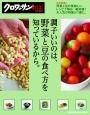 調子いいのは、野菜と豆の食べ方を知っているから。 クロワッサン特別編集<永久保存版> 野菜と豆の美味しいレシピで毎日、絶好調!大人気の特