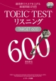 TOEIC TEST リスニング TARGET 600 最効率でスコアを上げる厳選問題170問