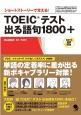 TOEICテスト出る語句1800+ ショートストーリーで覚える!