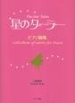 ピアノ作品集「星のターラー《朗読とピアノによる童話》、他」