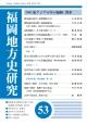 福岡地方史研究 特集:東アジアの中の福岡・博多 福岡地方史研究会会報「年報」(53)
