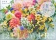 花時間 12の花あしらいカレンダー 2016