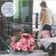 花時間 パリの花・パリの街カレンダー 2016
