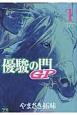 優駿の門GP-グランプリ- (1)