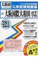 大阪国際大和田高等学校 平成28年 実物を追求したリアルな紙面こそ役に立つ 過去問4年