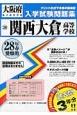 関西大倉高等学校 平成28年 実物を追求したリアルな紙面こそ役に立つ 過去問3年